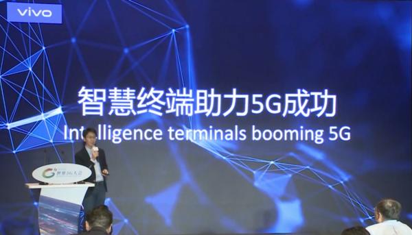 世界5G大会 召开 Q3中国市场