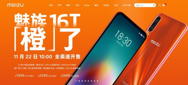魅族16T日光橙正式开售 骁龙855 6.5�计� 1999元起