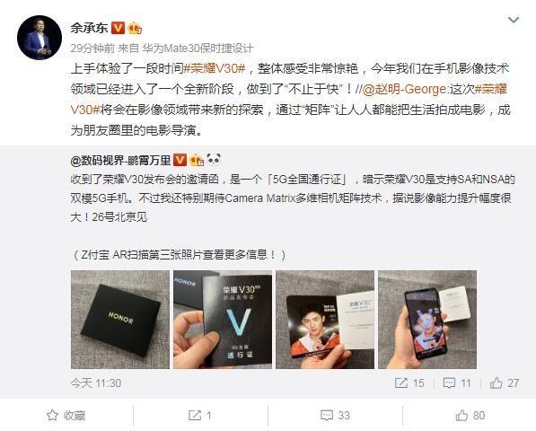 余承东微博点赞荣耀V30系列