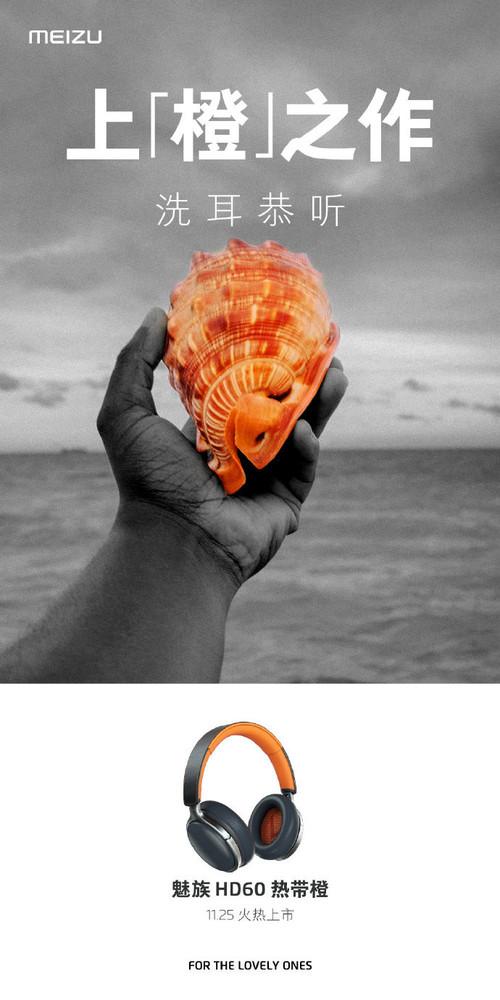魅族HD60头戴式蓝牙耳机橙色开售 25小时续航 499元