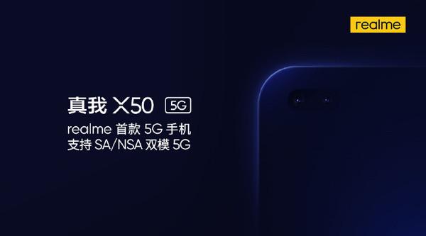 realme真我X50正式官宣 前置双摄支持SA NSA双模5G
