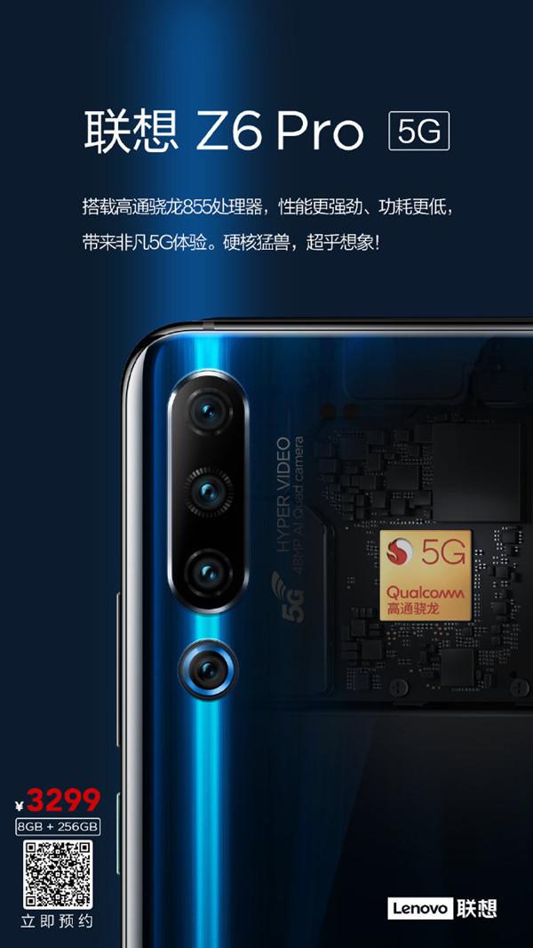 联想Z6 Pro 5G版11 28预售 3299元 最便宜的5G手机