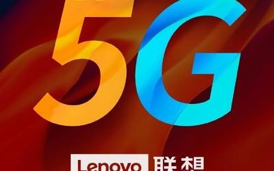 联想常程微博盘点近期5G芯片:真正的王牌还在路上