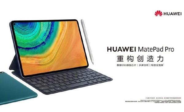 华为MatePad Pro