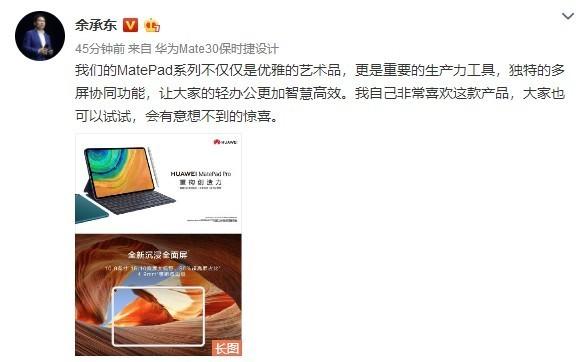 余承东大赞华为MatePad Pro