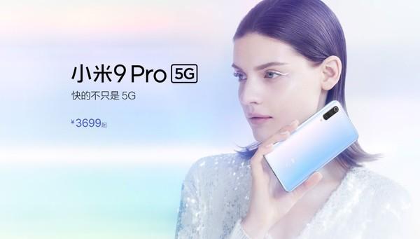 小米9 Pro 5G
