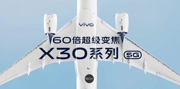 60倍超级变焦来了 vivo X30系列5G让你可以拍得更远