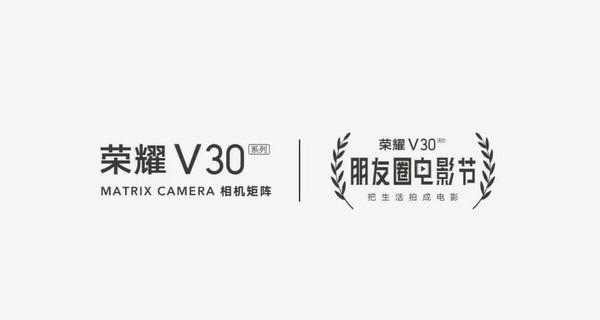 荣耀V30系列朋友圈电影节即将启幕 生活本比电影精彩