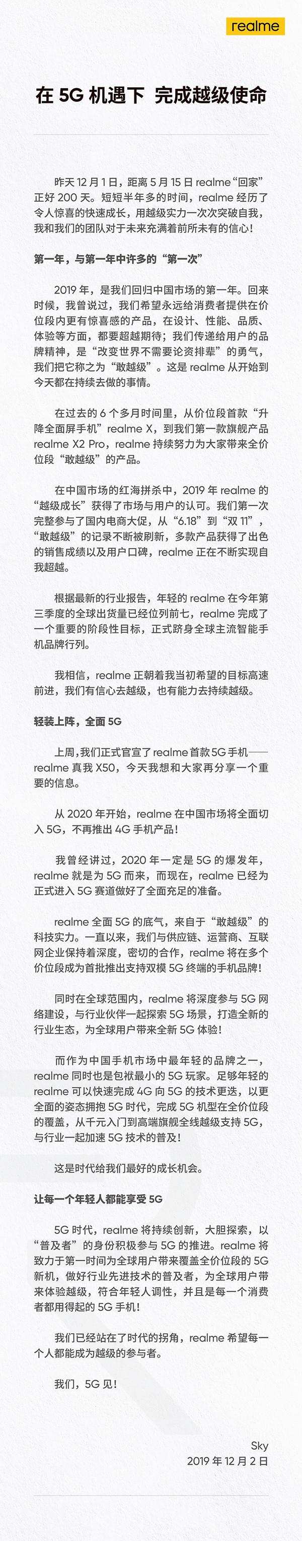 realme CEO李炳忠 2020年realme将成5G手机普及者
