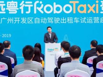 自动驾驶商业化重大进展 文远知行在广州开启试运营