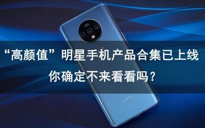 """""""高颜值""""明星手机产品合集已上线 你确定不来看看吗?"""