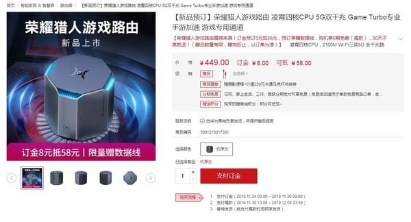 荣耀猎人游戏路由明日开售 可为主机PC手游游戏加速