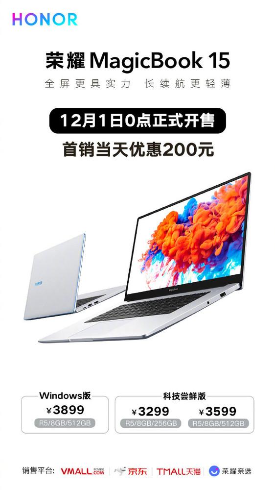 荣耀MagicBook 15今晚开售 首销当天减200售3099元起