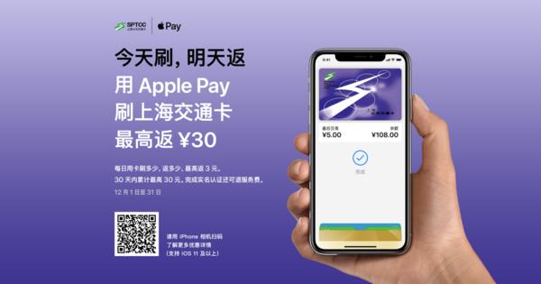 用Apple Pay刷上海公交 今天刷明天返 30天最高返30元