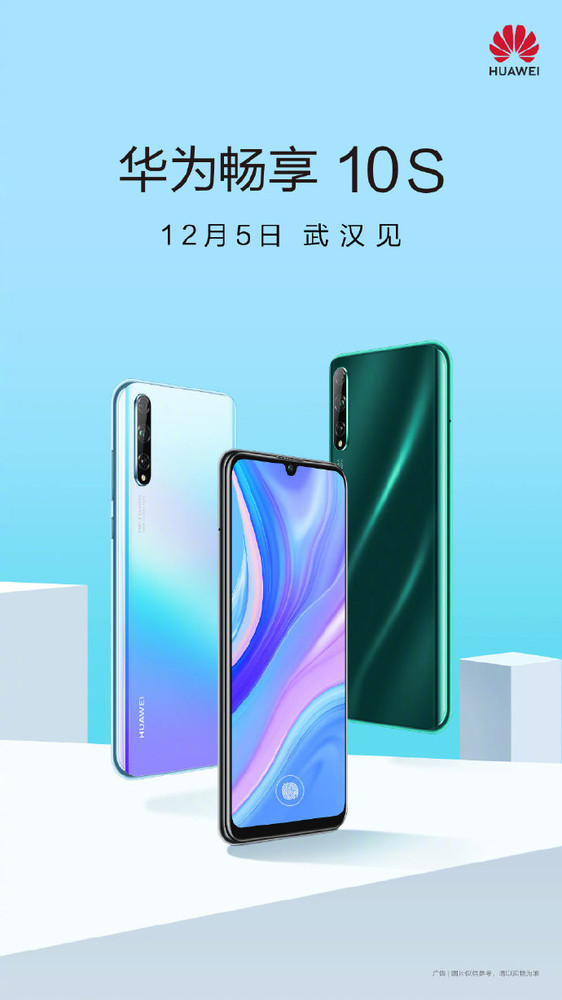 华为畅享10S开启预售 订金1元可抵扣50元 12月5日发布