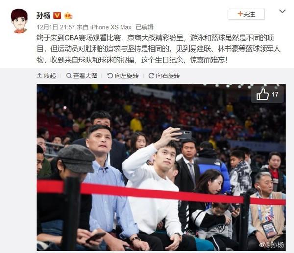 孙杨生日当天现身CBA赛场 机友们的关注点却在手机上