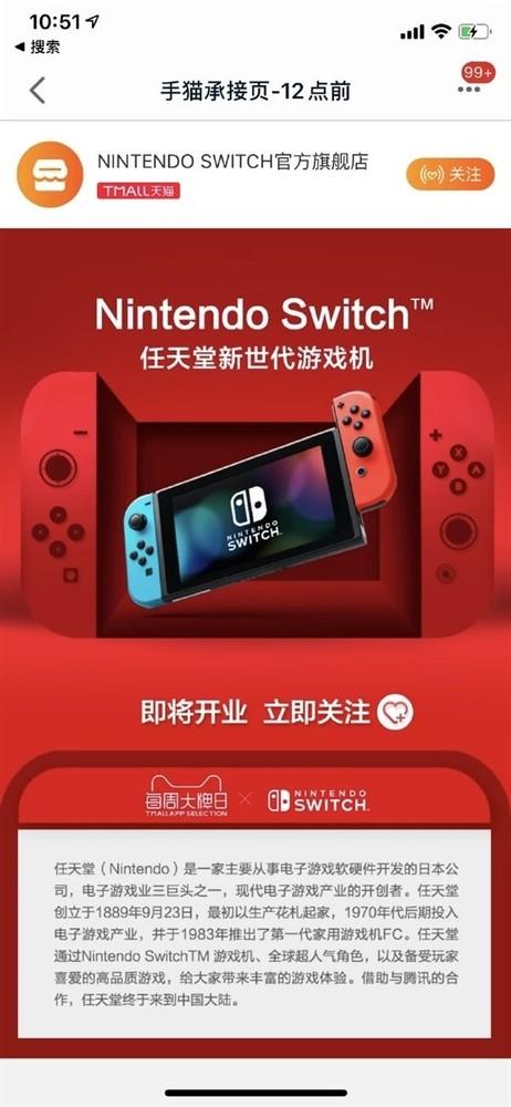 任天堂Switch天猫旗舰店开业在即 或许能赶上双12