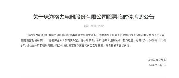格力控制权变更事项拟发生重大进展 12月2日临时停牌