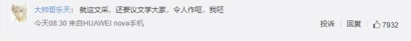公众号侮辱鲁迅上热搜 网友盛怒 自媒体乱象遭痛批