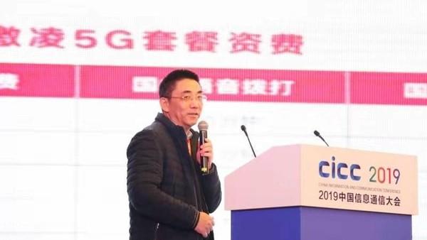 中国电信杨峰义 能耗大电价高阻碍5G网络快速部署