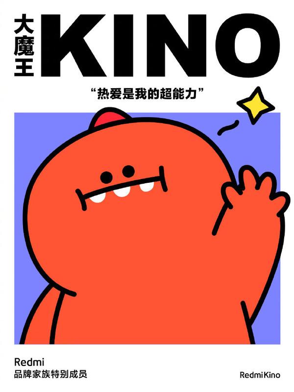为热爱K.O一切 红米官宣家族新成员 大魔王KINO