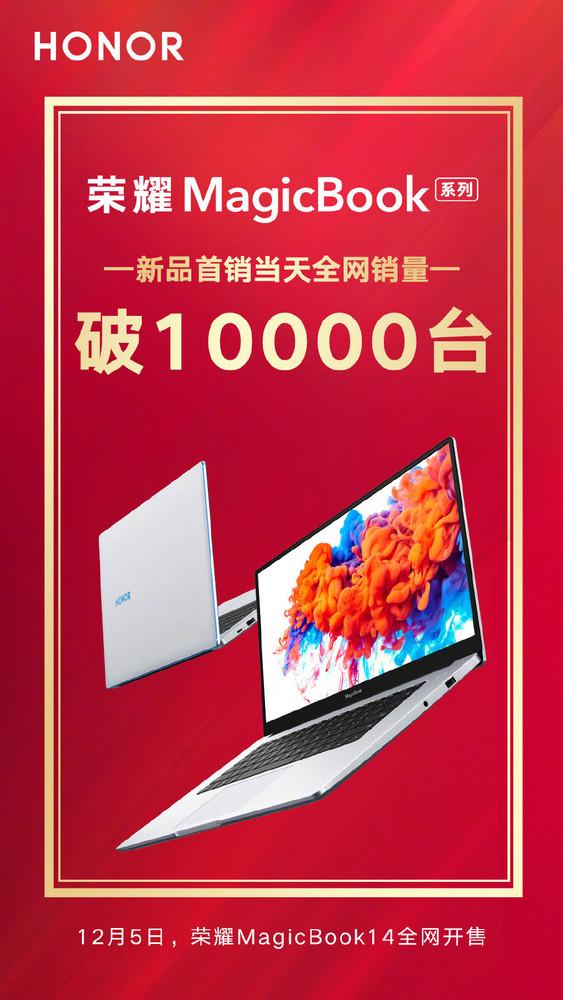 荣耀MagicBook 15系列新品首销亮眼 销量破10000台