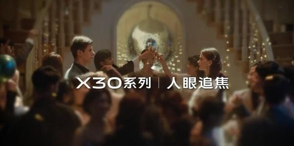 vivo X30系列再曝拍照新功能 拍摄人像不再虚焦模糊