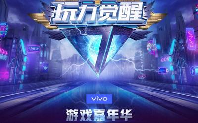 vivo 2019游戏嘉年华开启招募!多重惊喜不容错过