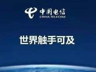 中国电信:天翼防骚扰服务已向携号转网用户提供使用