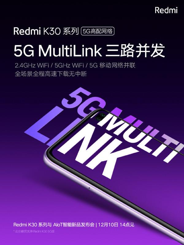 一张 看懂红米K30系列5G MultiLink 全程高速无中断