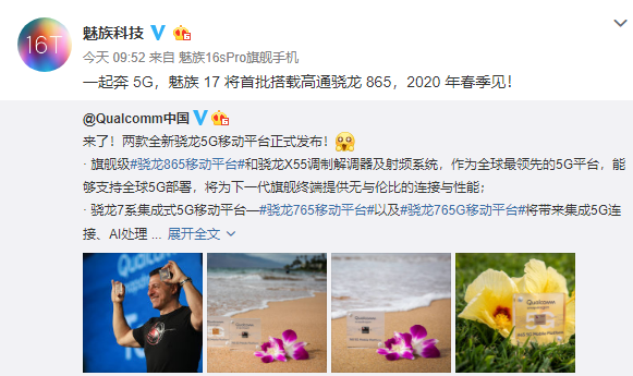 官方透露魅族17的信息 明年春季搭载骁龙865发布