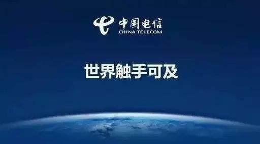 中国电信 天翼防骚扰服务已向