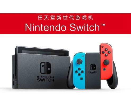 国行Nintendo Switch今日正式