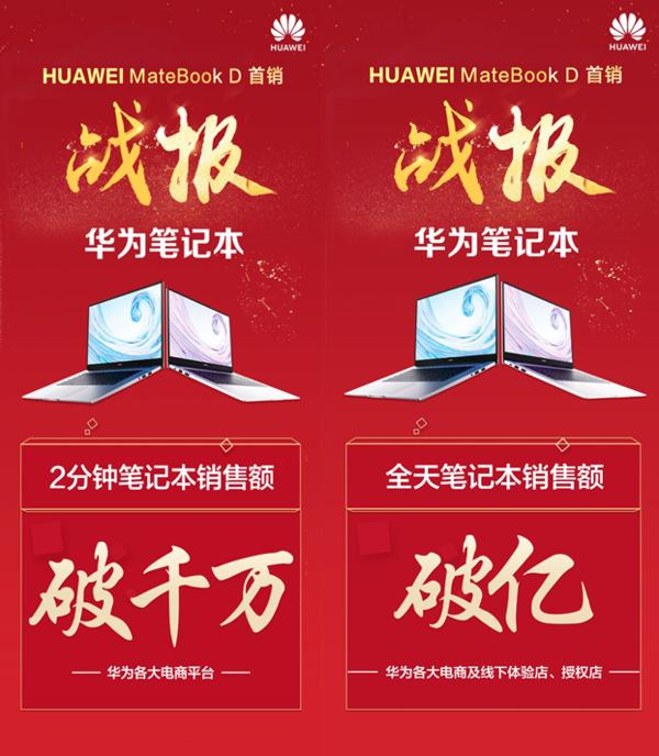 华为MateBook D系列开售 高颜
