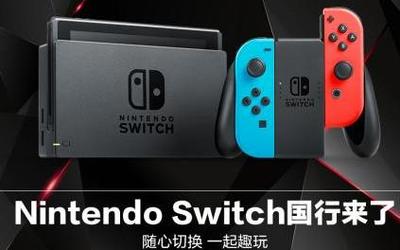 腾讯代理版国行Nintendo Switch正式在京东首发预约
