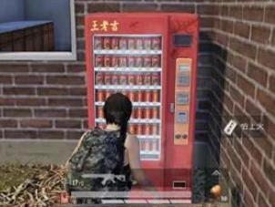 《和平精英》將上線王老吉專屬飲料售貨機 處處驚喜