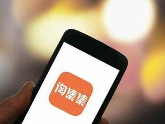 淘集集支付宝账户已被冻结 证实将于12月9日宣告破产