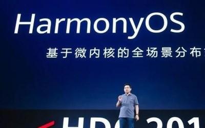 手机平板电脑除外 华为终端明年将全线搭载鸿蒙OS