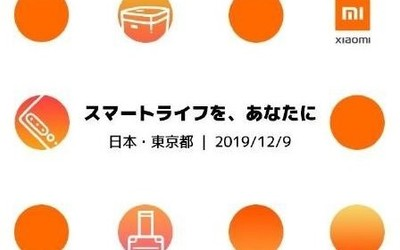 小米日本发布会今日下午举办 手机/电饭煲/手环都有