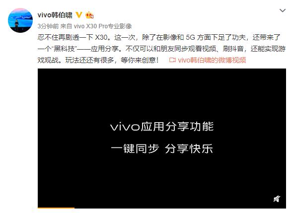 vivo X30再曝应用分享功能 高效协同我的欢乐分你一半