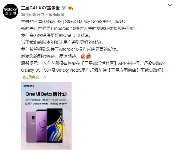 官方 S9 S9+ Note9国行版喜提