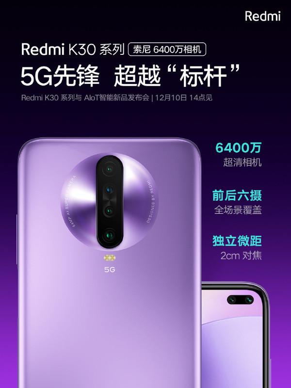 Redmi K30 4G版现身工信部 参数全曝光 或搭载730G