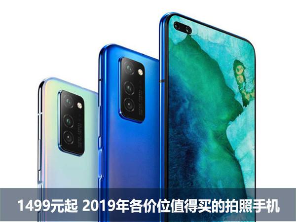 1499元起 2019年各价位值得买的拍照手机 有你想要的