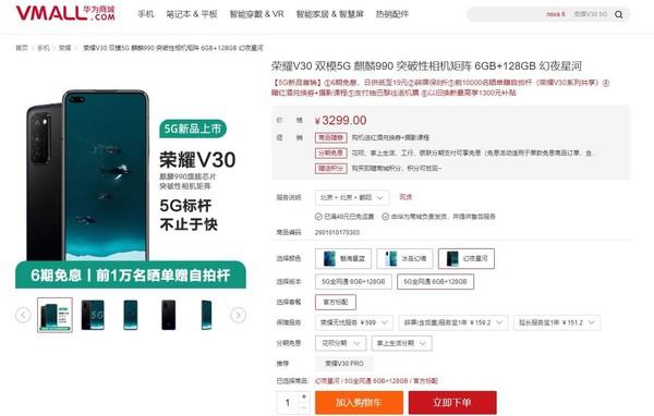 荣耀V30怎么样 我们看了一下电商平台的用户评价