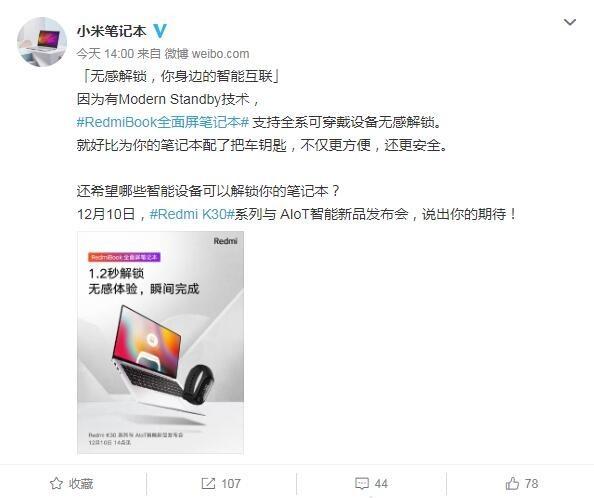 RedmiBook全面屏笔记本新功能宣布 让你的电脑更安全