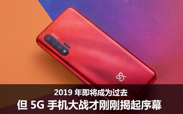 2019年即将成为过去 但5G手机大战才刚刚揭起序幕