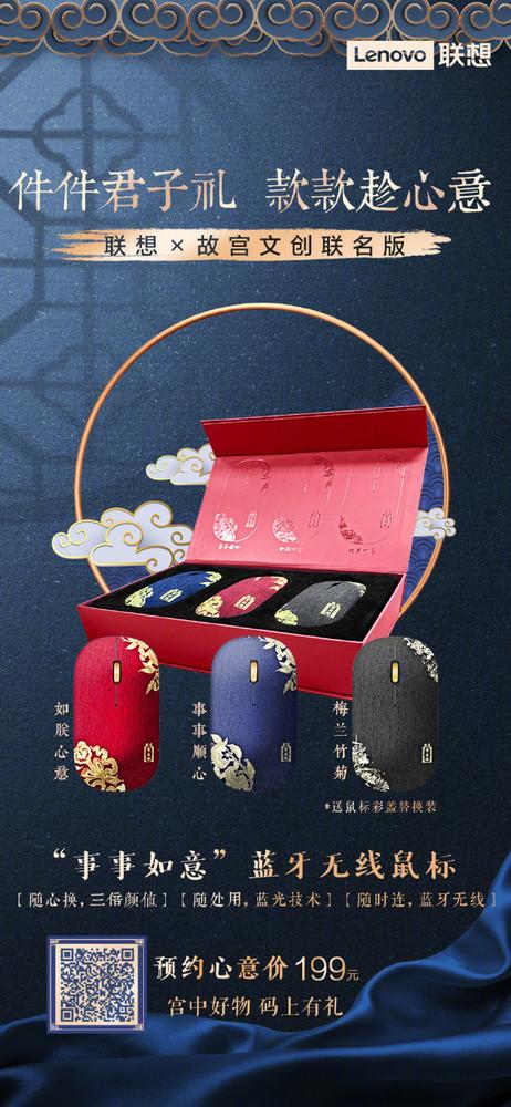 联想×故宫文创联名版鼠标礼盒开启预约 美翻了 199元