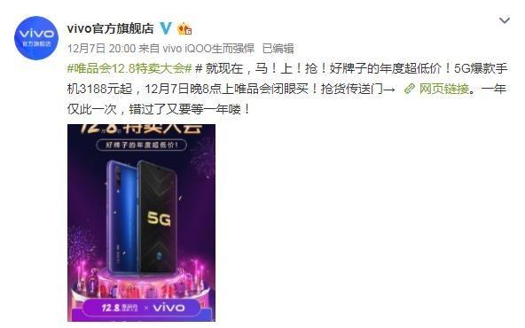 或许是最便宜的5G手机 iQOO Pro 5G版售价仅3188元起