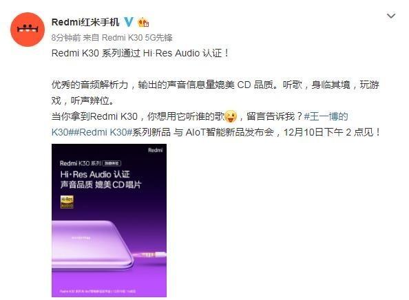 红米K30新特性官宣 通过Hi Res Audio认证 媲美CD品质
