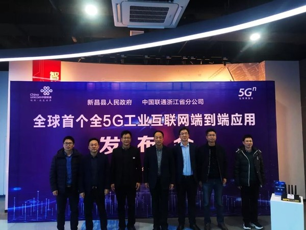 中国联通完成 5G应用 全球首发 助中国实体经济腾飞